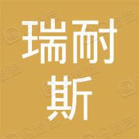 深圳市瑞耐斯电子商务有限公司