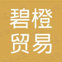 广州碧橙贸易有限公司