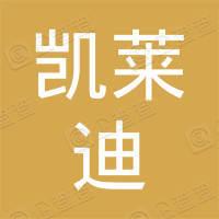 广州市凯莱迪贸易有限公司
