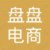 广州盘盘电商有限公司
