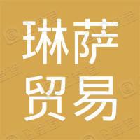 广州琳萨贸易有限公司