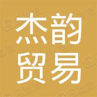 广州杰韵贸易有限公司