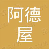 深圳阿德屋国际贸易有限公司