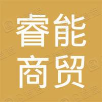 广州市睿能商贸有限公司
