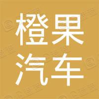 深圳市橙果汽车销售服务有限公司