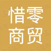 广州惜零商贸有限公司