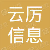 深圳云厉信息科技有限公司