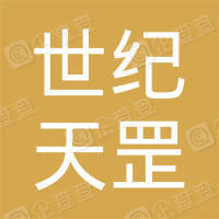 青岛世纪天罡太阳能有限公司
