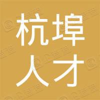 舒城县杭埠人才市场管理有限公司
