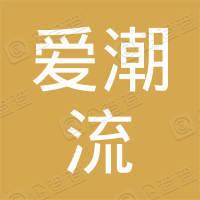 深圳市爱潮流贸易有限公司