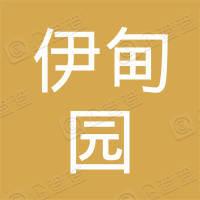宜昌泰中伊甸园科技有限公司