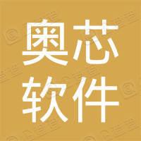 惠州市奥芯软件科技有限公司