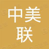 中美联书业(北京)有限公司