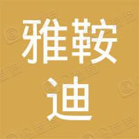 重庆雅鞍迪广告有限公司