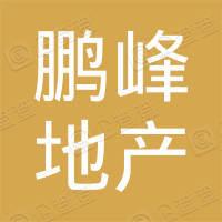 广州市鹏峰房地产开发有限公司