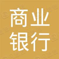 山东济阳农村商业银行股份有限公司
