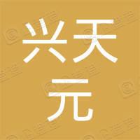 四川兴天元钢桥有限公司