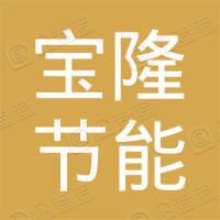 河北宝隆节能设备安装工程有限公司