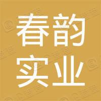 安徽省無為縣春韻實業有限責任公司