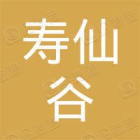 武义寿仙谷中药饮片有限公司