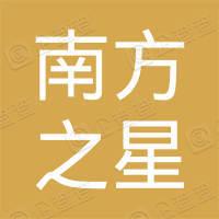 广东南方之星影视节目有限公司