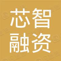 芯智融资租赁(上海)有限责任公司
