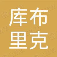 北京库布里克书店有限公司