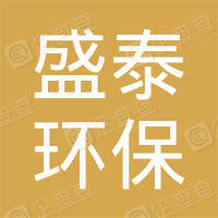 江西盛泰环保设备有限公司