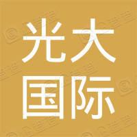 上饶市光大国际旅行社有限公司上饶县旭日大道门市部