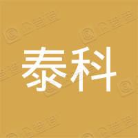 铜陵泰科机电设备有限公司