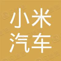 四川小米汽车服务有限公司
