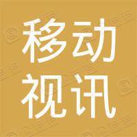 深圳市移动视讯有限公司