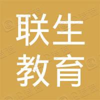 武汉联生教育科技有限公司