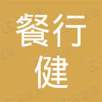 南京餐行健数据科技有限公司