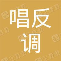 吉林市昌邑区唱反调奶茶店