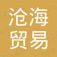 青州市沧海贸易有限公司