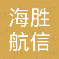 海胜航信(北京)投资管理有限公司