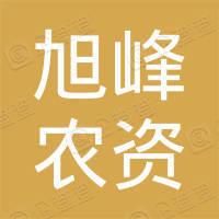 新宾满族自治县上夹河旭峰农资经销处