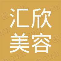 广东汇欣美容健康管理有限公司珠海伊顿山美容分公司