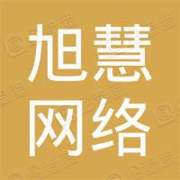 亳州旭慧网络科技有限公司