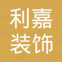 重庆利嘉装饰工程有限公司