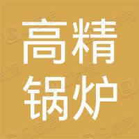 丹东市高精锅炉仪器有限公司