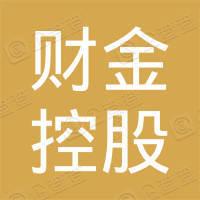 山东省财金控股有限责任公司