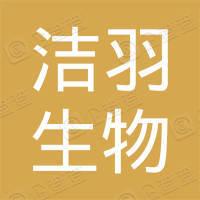 济南洁羽生物科技有限公司