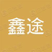 六安市鑫途汽车租赁服务有限公司
