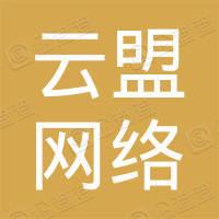 潍坊云盟网络技术有限公司