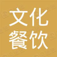 西安袁家村文化餐饮管理集团有限公司