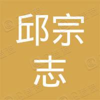 建昌县邱宗志个体运输户