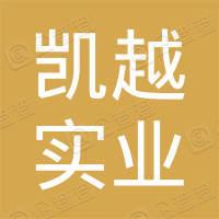 重庆凯越实业集团有限责任公司