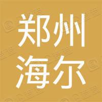 郑州海尔空调器有限公司
